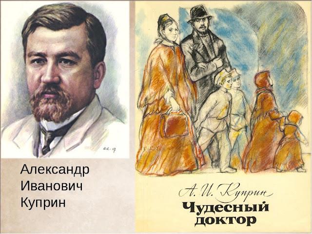 a-i-pirogov-chudesniy-doktor-sochinenie