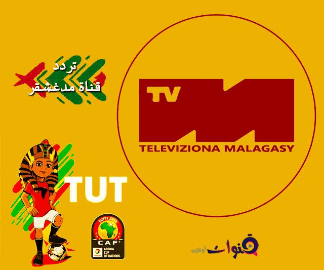 تردد قناة مدغشقر العامة 2019 يوتلسات