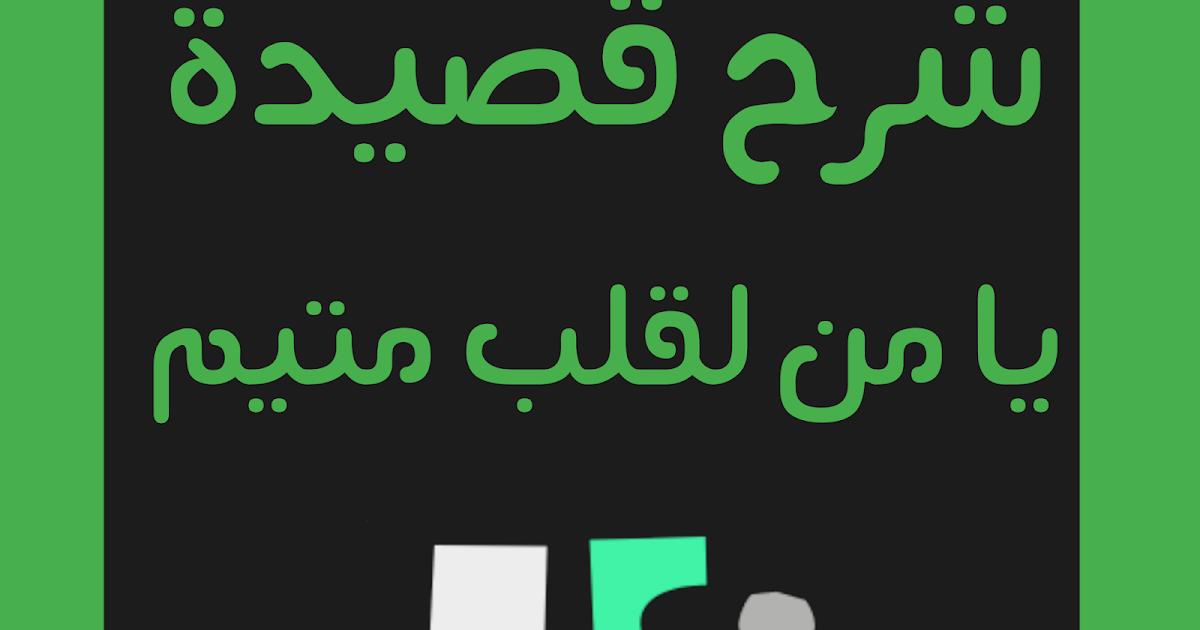 شرح قصيدة يامن لقلب متيم - شرح نص