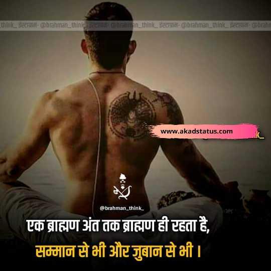 Brahman attitude shayari, brahman quotes, brahman shayari images, brahman dp Images