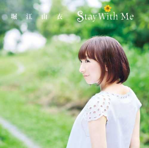 [MUSIC] 堀江由衣 – Stay With Me/Yui Horie – Stay With Me (2015.03.04/MP3/RAR)