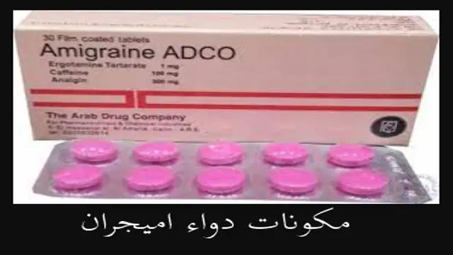 مكونات دواء اميجران ادكو