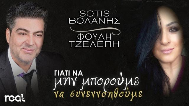 "Sotis Βολάνης - Φούλη Τζελέπη:  ""Γιατί Να Μην Μπορούμε Να Συνεννοηθούμε"""