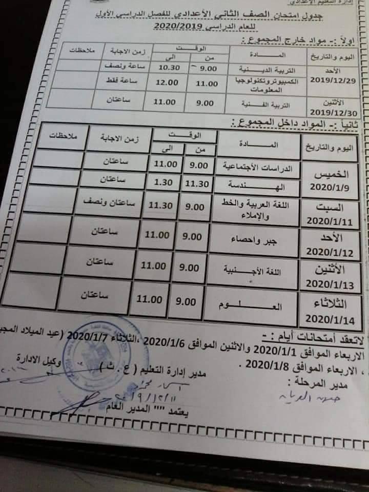رسمياً.. اعتماد جداول امتحانات نصف العام 2020 لمحافظة القاهرة 8