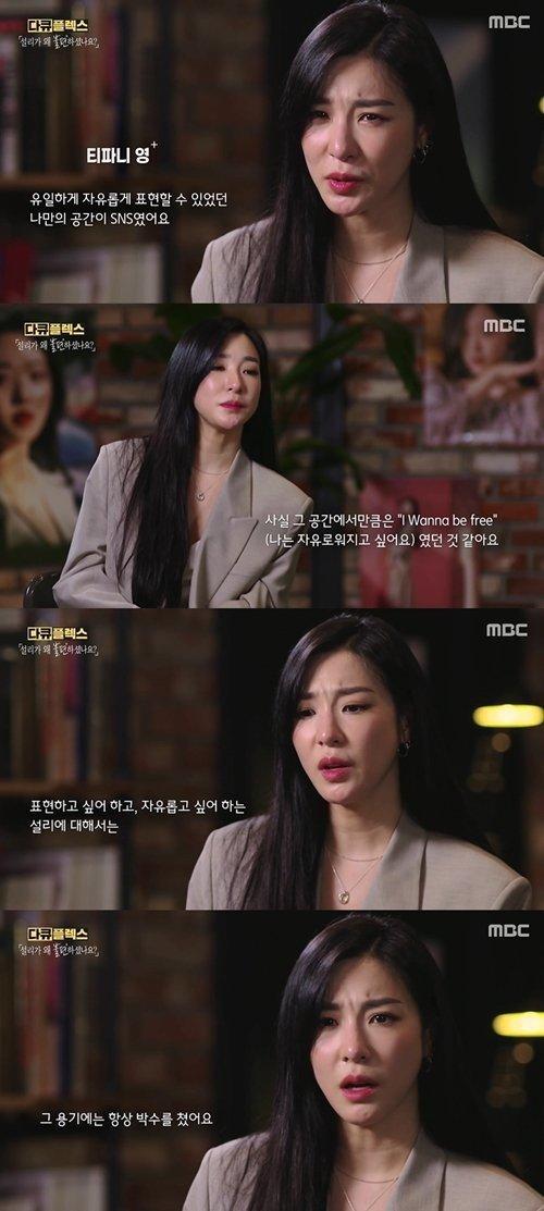 소녀 시대 티파니, 고인이 된 아이돌 스타 설리 논란 공개 |Girls' Generation's Tiffany opens up about controversy surrounding late idol star Sulli