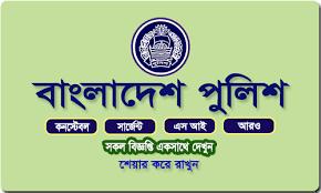 বাংলাদেশ পুলিশ সুপার কার্যালয়ে নিয়োগ বিজ্ঞপ্তি - Bangladesh Police Super Office Job Circular