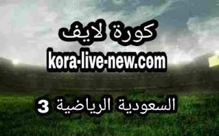 مشاهدة قناة السعودية الرياضية 3 الثالثة بث مباشر كورة لايف  KSA Sports  HD 3