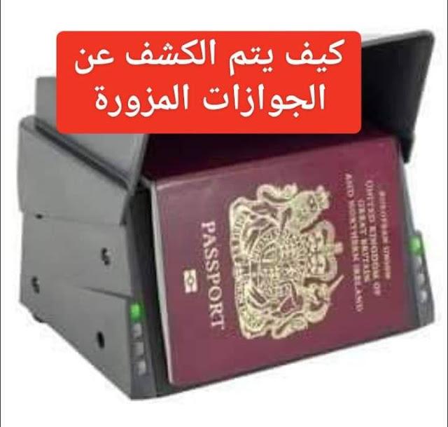 هل جواز السفر يمكن تزويره