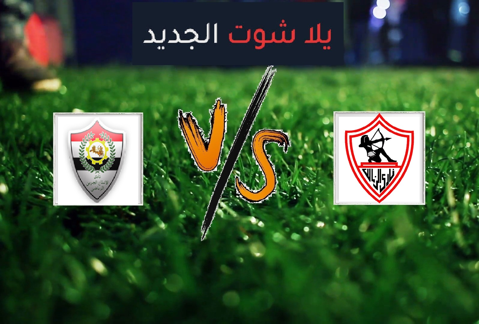 نتيجة مباراة الزمالك والانتاج الحربي اليوم الخميس بتاريخ 30-05-2019 الدوري المصري
