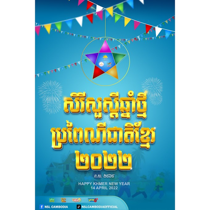 Khmer New Year Poster free psd file