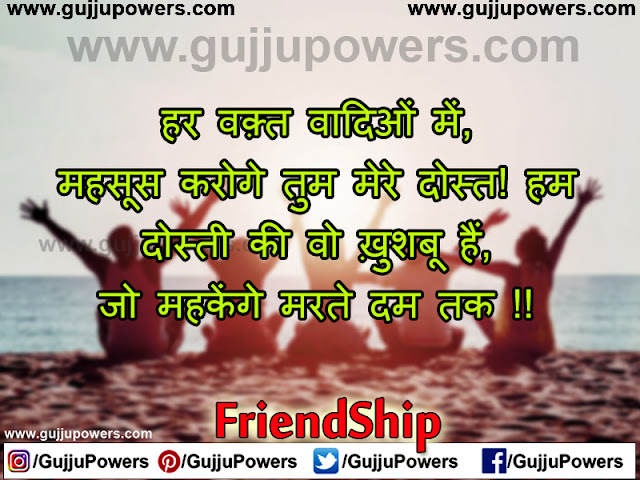 friendship day images quotes in hindi