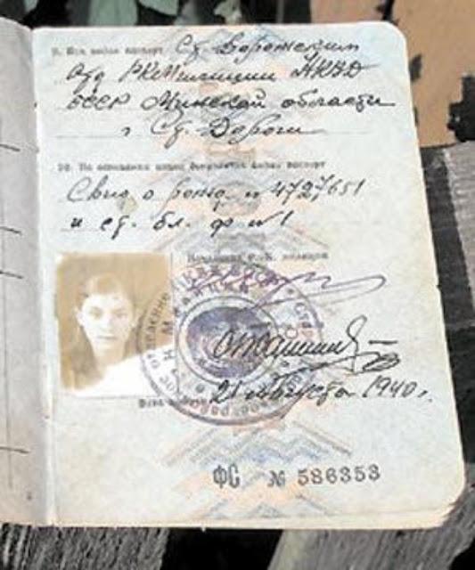 Паспорт Валентины Шматко