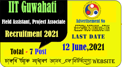 IIT Guwahati Project Associate and Field Assistant Recruitment 2021