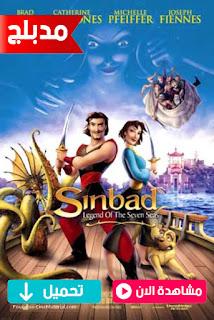مشاهدة وتحميل فيلم سندباد واسطورة البحار السبعة Sinbad 2003 مدبلج عربي