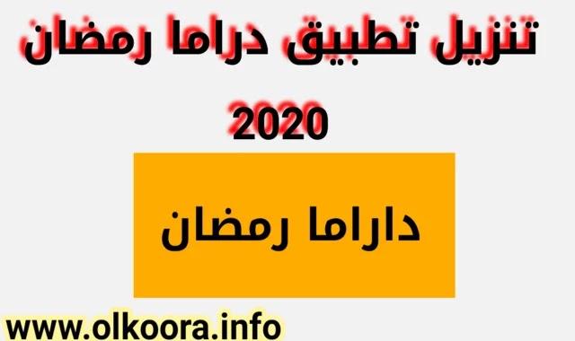 تحميل تطبيق دراما رمضان Ramadan drama 2021 مجانا للأندرويد و للأيفون _ برنامج دراما رمضان
