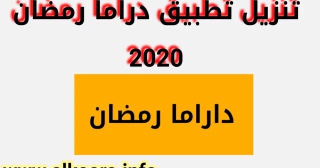 تحميل دراما سلاير للايفون 2020