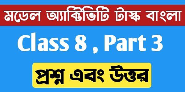 অষ্টম শ্রেণীর বাংলা অ্যাক্টিভিটি টাস্ক এর সমস্ত প্রশ্ন এবং উত্তর পার্ট ৩ । Class 8 history model activity task part 3 ।