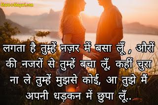 Very Romantic Shayari,Bangla Romantic Shayari,2 line romantic,Romance shayari