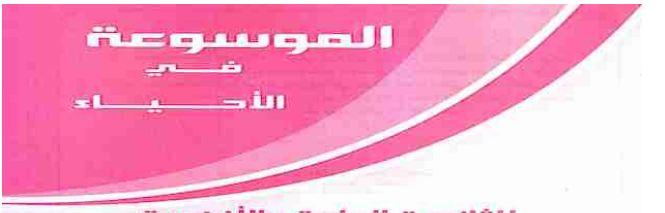 تحميل كتاب الموسوعة فى الأحياء pdf للصف الثانى الثانوى  الترم الأول 2021