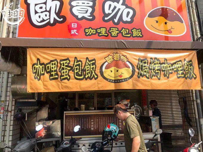 歐賣咖-三民區小吃推薦