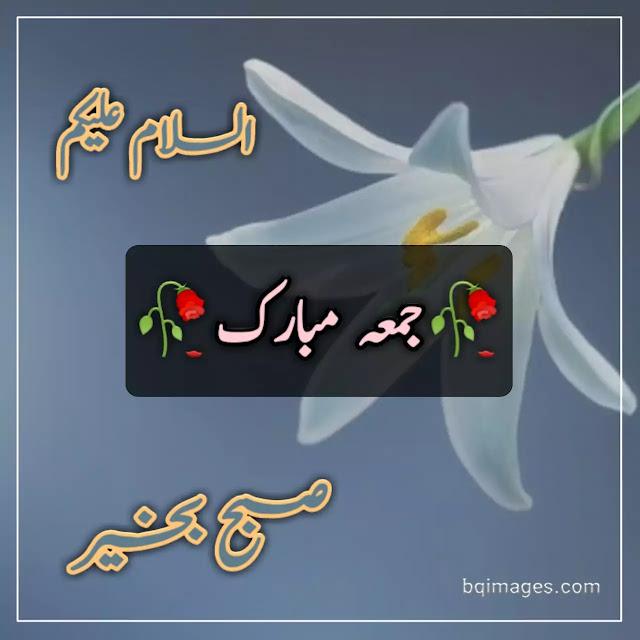Good Morning Jumma Mubarak Pics Urdu