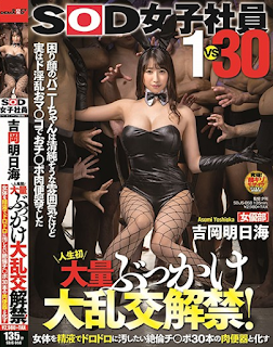 SDJS-058 Asumi Yoshioka: Her First Bukkake Fest - Let The Great Orgy Start! Made Into A Living Cumrag By 30 Dicks Eager To Cover Her Entire Body In Dripping Semen