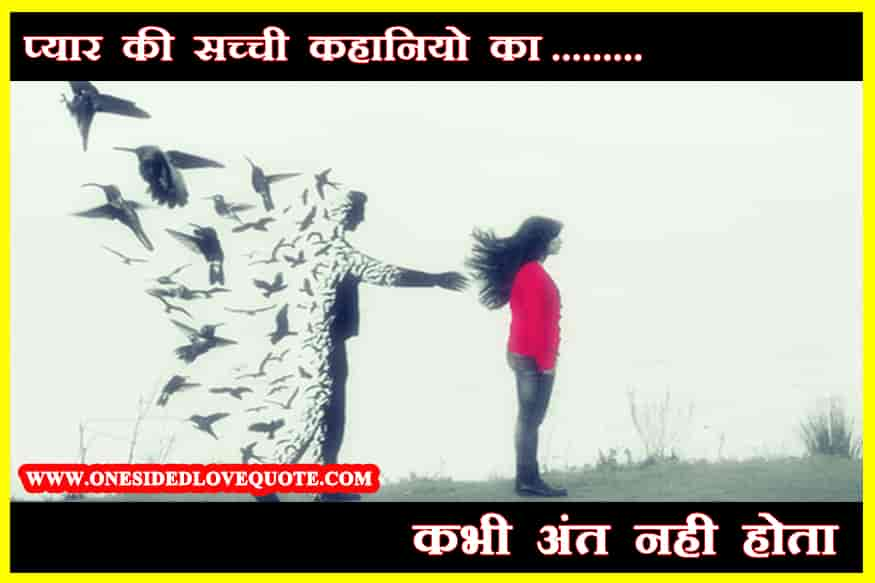 hearttouching-love-quotes-in hindi