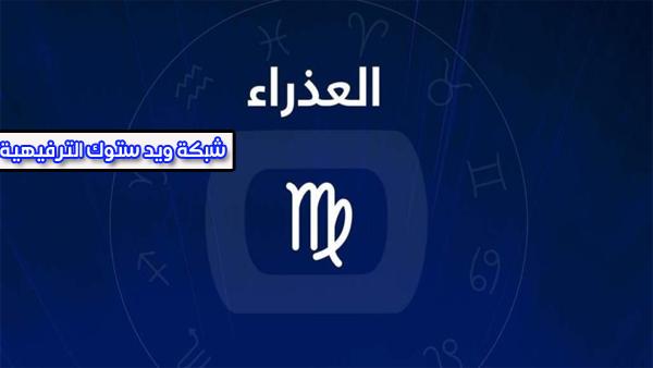توقعات برج العذراء اليوم الجمعة 27/11/2020