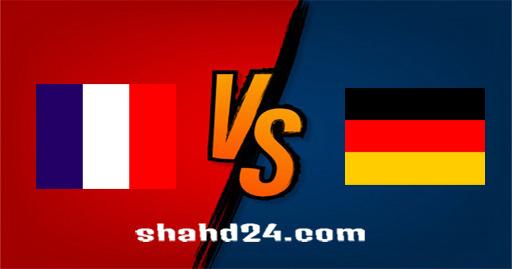 مشاهدة مباراة ألمانيا وفرنسا بث مباشر كورة لايف اون لاين بتاريخ 15-06-2021 يورو 2020
