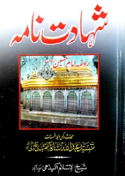shahadat-nama-urdu-pdf-free
