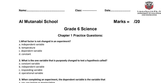 أوراق عمل شاملة علوم منهج إنجليزي