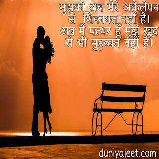 Best love status in hindi, whatsapp fb love status attitude status