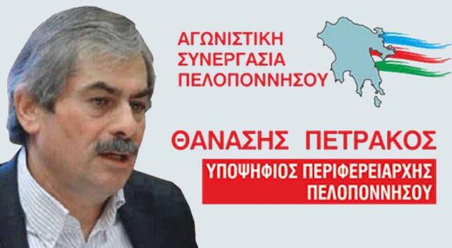 Θανάσης Πετράκος: Η κυβέρνηση δεν πουλάει... ξεπουλάει!!!