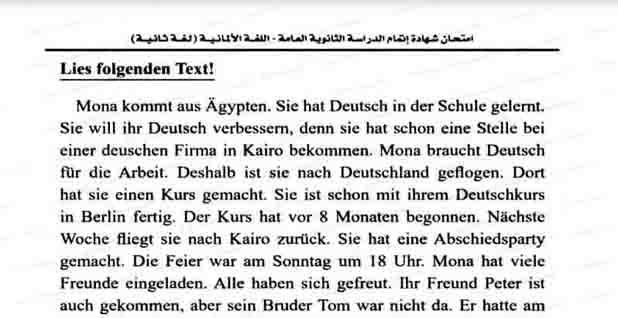 افضل اجابة لبوكليت الوزارة الأول في اللغة الالمانية للصف الثالث الثانوى 2020 بالاجابات النموذجية