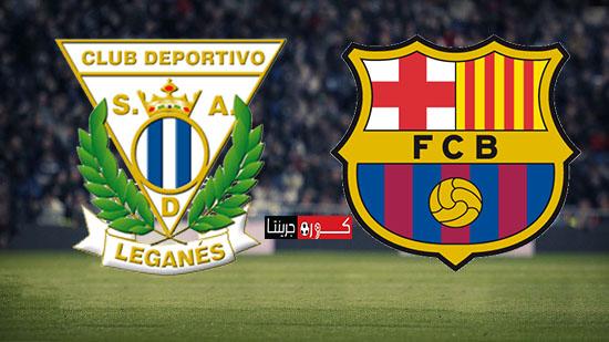 موعد مباراة برشلونة وليجانيس اليوم 16 يونيو 2020 والقناة الناقلة