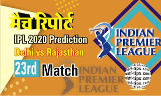 Rajasthan vs Delhi 23rd Match Who will win Today IPL T20? Cricfrog