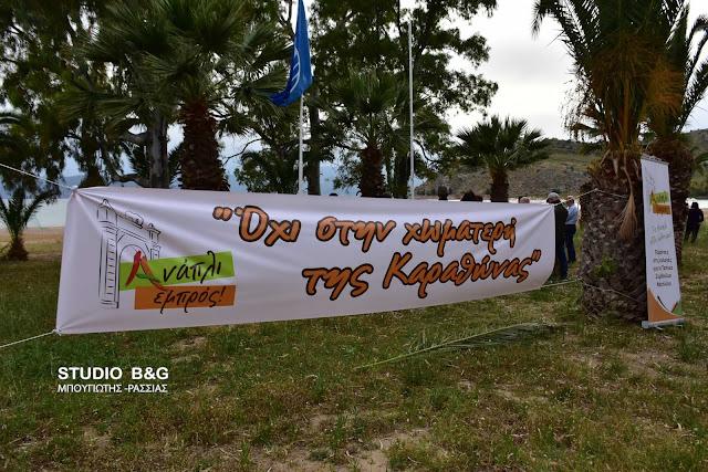 Με ενδιαφέρον από τους πολίτες η εκδήλωση-διαμαρτυρία για τον σκουπιδότοπο στην Καραθώνα