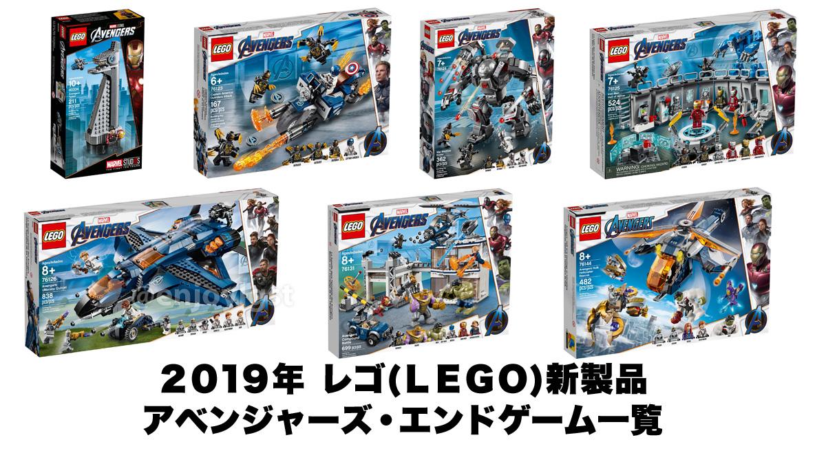 2019年レゴ(LEGO)アベンジャーズ・アベンジャーズ新製品情報・価格・セット詳細