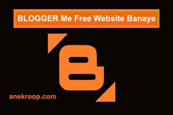 blogger me website banaye
