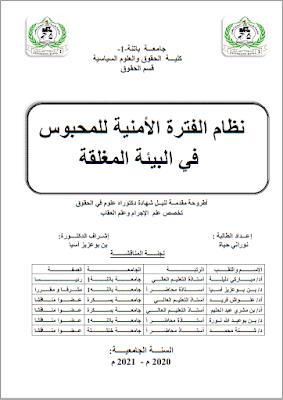 أطروحة دكتوراه: نظام الفترة الأمنية للمحبوس في البيئة المغلقة PDF