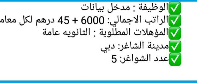 وظائف في مركز آمر - تسهيل راتب يصل الى ٦٠٠٠ درهم وعمولة.