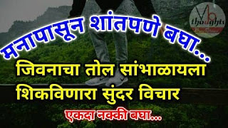 sunder-vichar-good-thoughts-in-marathi-on-life-vijay-bhagat-vb-thoughts
