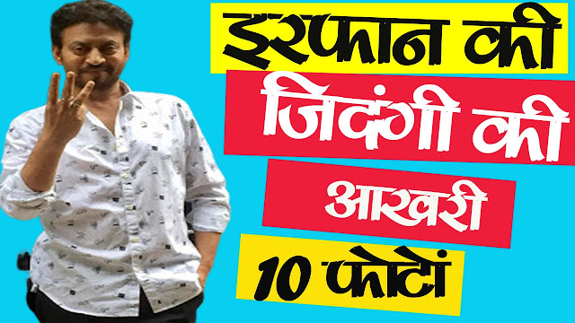 irrfan khan latest news in hindi | irrfan khan latest news today