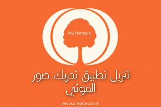 تحميل تطبيق تحريك صور الموتي MyHeritage تنزيل برنامج لتحريك الصور للمتوفي...