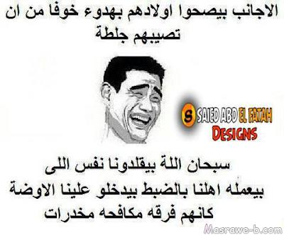 صورفيس بوك مضحكة  اجمل بوستات ضحك للنشر بالفيسبوك Nokat%2Bghlasa%2B%252835%2529