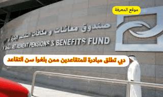 دبي تطلق مبادرة للمتقاعدين ممن بلغوا سن التقاعد البوابة الرسمية لحكومة دبي