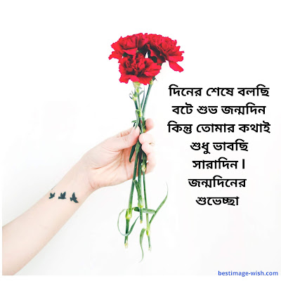 Happy birthday wish for lover in bengali
