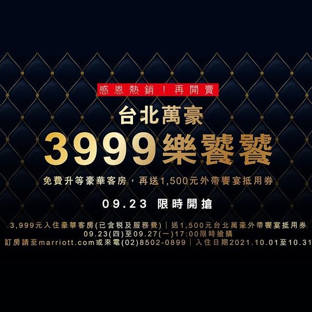 台北萬豪酒店【3999樂饕饕】住房專案,第三波快閃『限時五天』(9月23日至9月27日)快閃活動