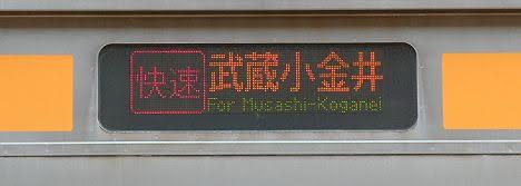 中央線 快速 武蔵小金井行き2 209系1000番台