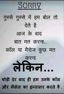sorry whatsapp dp hd image